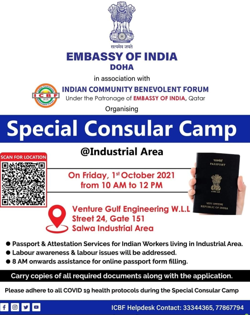 Coming Friday - 1st October, 2021 at Industrial Area. Passport Renewal, Attestations, Power of Attorney and Labour related queries. Do spread to all the camps in Industrial Area so that all Indian workers can take benefits from these services
